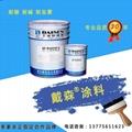 水性丙烯酸面漆 3