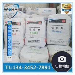 东方钛业钛白粉R-5566通用型R-5568塑料用钛白粉 R-5569油墨用钛白粉