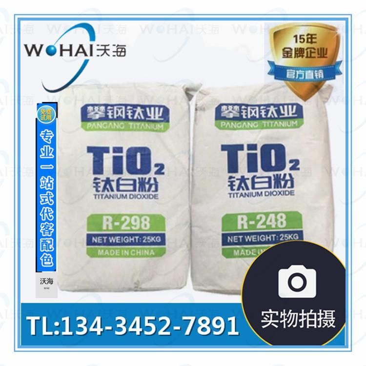 攀鋼渝鈦白鈦白粉R-298通用型鈦白粉、R-248塑膠專用鈦白粉 1