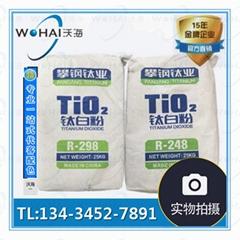 攀鋼渝鈦白鈦白粉R-298通用型鈦白粉、R-248塑膠專用鈦白粉