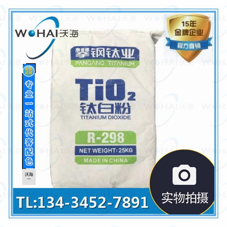 攀鋼渝鈦白鈦白粉R-298通用型鈦白粉、R-248塑膠專用鈦白粉 2