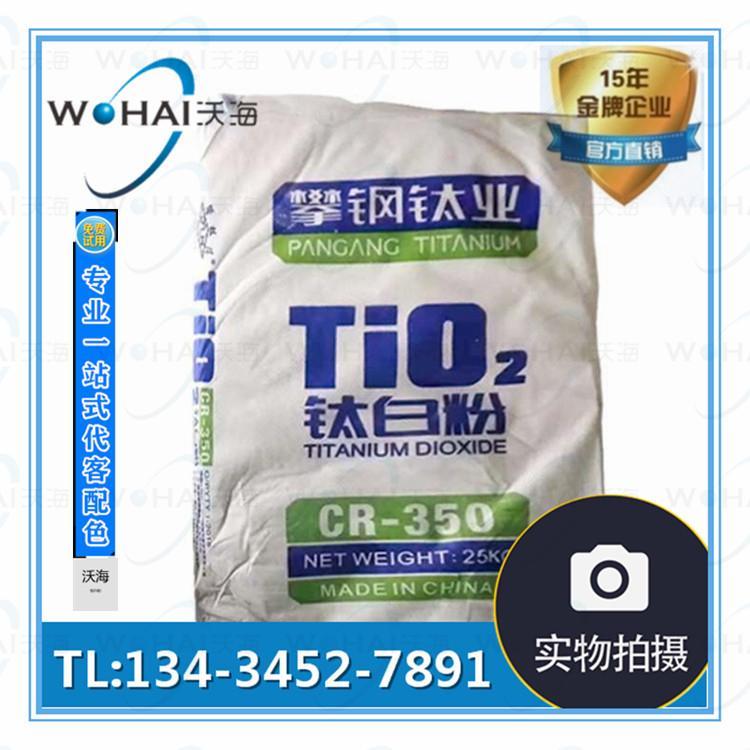 攀鋼渝鈦白鈦白粉R-298通用型鈦白粉、R-248塑膠專用鈦白粉 3