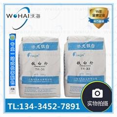 添光鈦白粉TR-36塑料專用鈦白粉 TR-33塗料專用鈦白粉