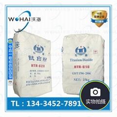 大互通鈦白粉HTR-628塗料通用型 /HTR-616塑料專用鈦白粉