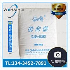 龍蟒佰利聯鈦白粉LR-108塑料專用型鈦白粉
