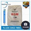 佰利联钛白粉BLR-886(氯