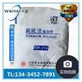 中信钛业太克氯化法钛白粉CR-