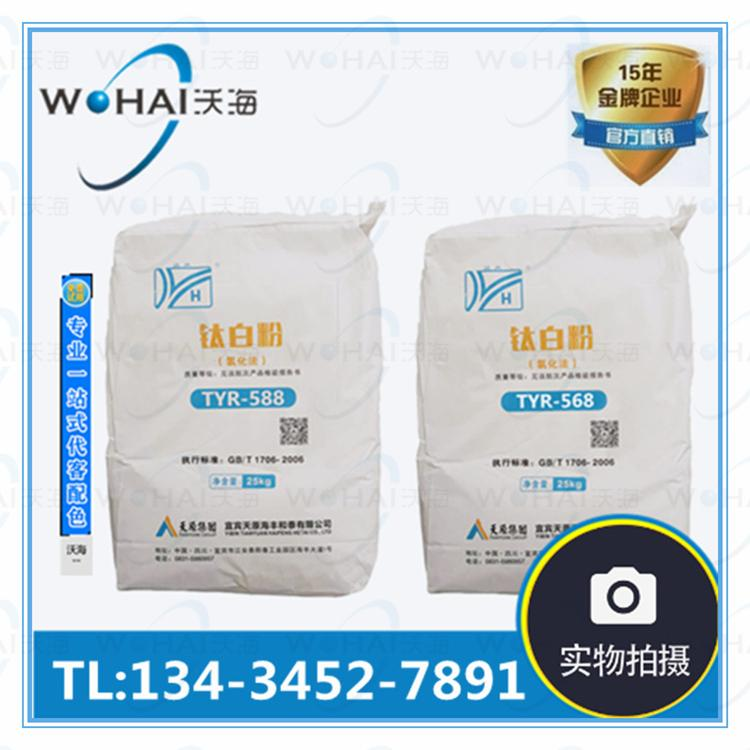 天原钛白粉氯化法TYR-588涂料专用/ TYR-568塑料专用 1