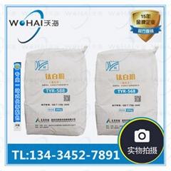天原鈦白粉氯化法TYR-588塗料專用/ TYR-568塑料專用