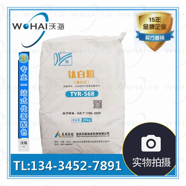 天原钛白粉氯化法TYR-588涂料专用/ TYR-568塑料专用 2