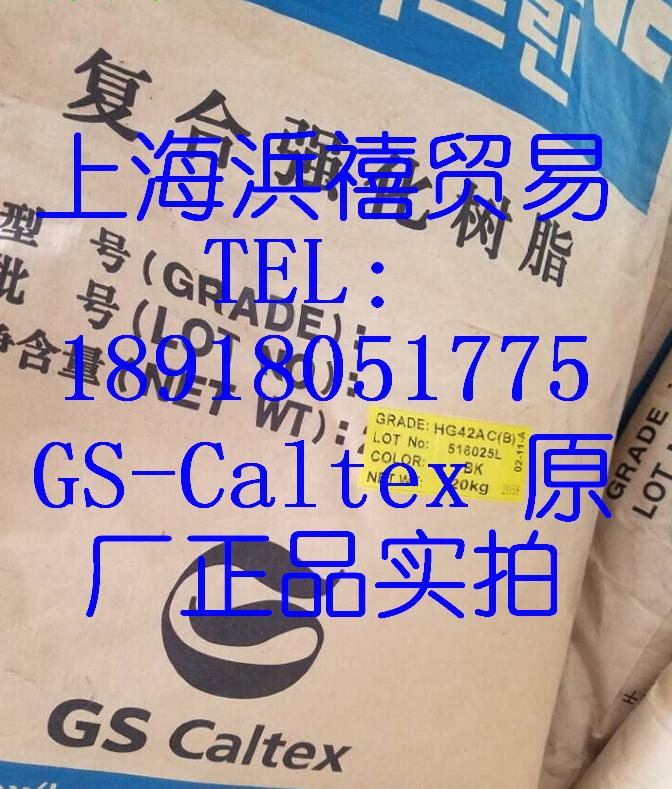 GS Caltex HLG42, PP-LGF20、30、40% Long glass fiber CHINA SHANG HAI 1