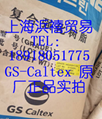GS Caltex HLG42, PP-LGF20、30、40% Long