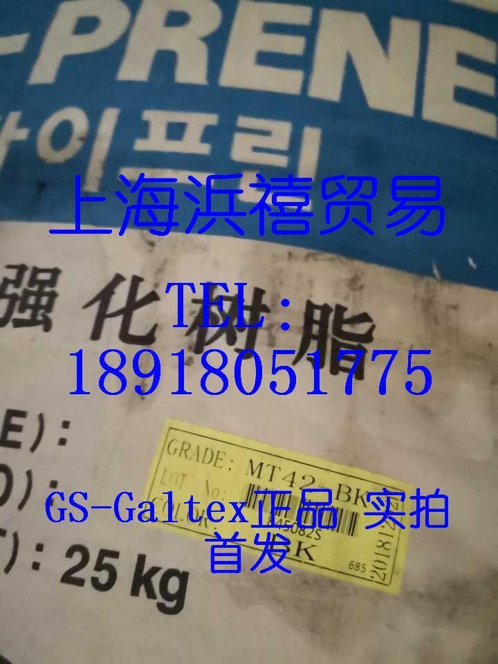 GS Caltex HLG42, PP-LGF20、30、40% Long glass fiber CHINA SHANG HAI 3