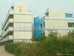 广州市雅量文具制造有限公司