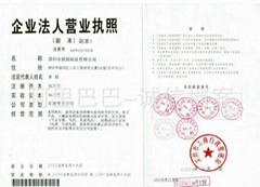 深圳市辰翔科技有限公司