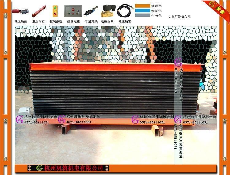 舞台式液压升降机,杭州舞台升降平台 5