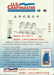 上海鹰牌热水炉-容积式燃气热水器