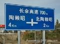 榆林指路牌道路指示牌標誌牌