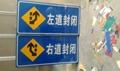 石嘴山交通指示牌 2