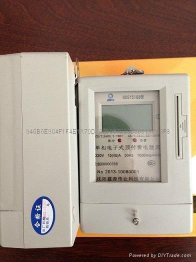 瀋陽DDSY9968預付費IC卡電能表 4