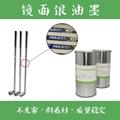 廣東深圳離型膜鏡面銀油墨