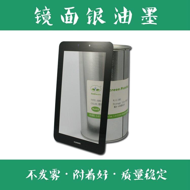 手機玻璃鏡面銀油墨 2
