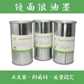 專業生產離型膜鏡面油墨