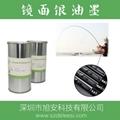 供應優質離型膜鏡面銀油墨
