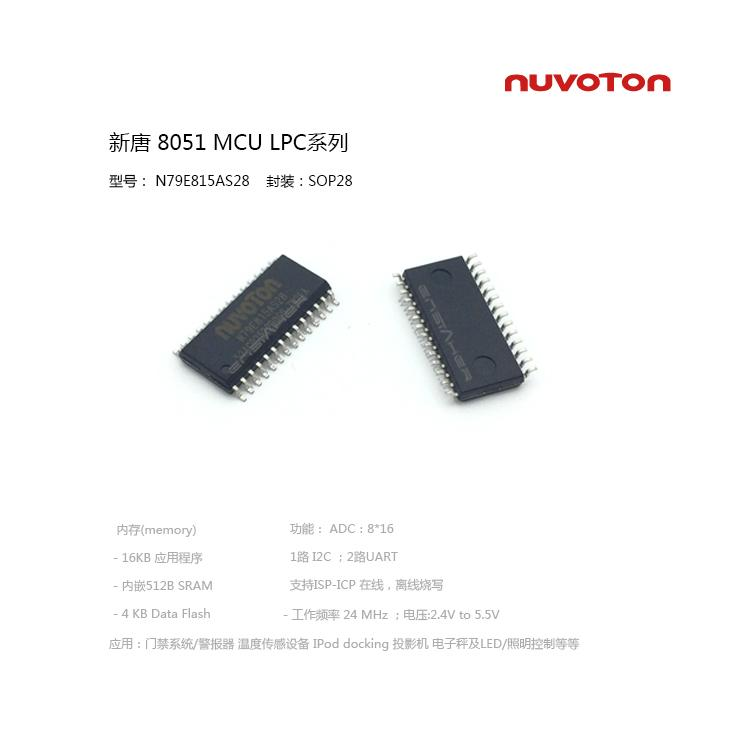 单片机 N79E815AS28/N79E815AT28 1