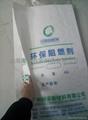 阻燃劑包裝袋 1