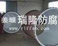 耐腐蚀瑞隆钢衬四氟化工设备