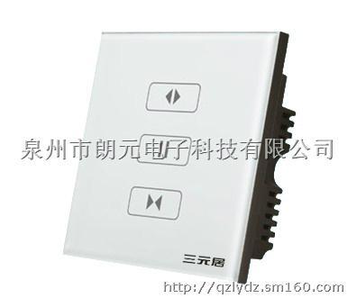 智能遥控电动窗帘控制盒 1