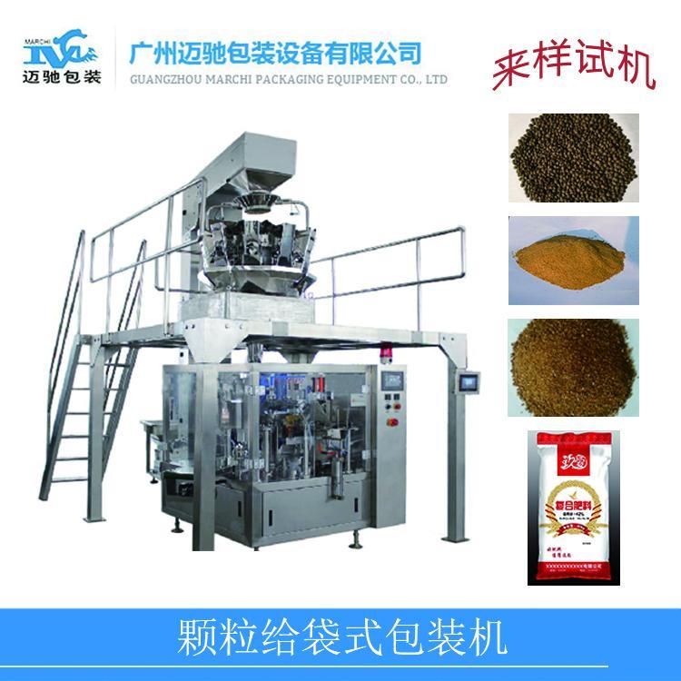 Single head weighing filling machine 1