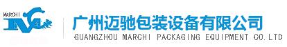 广州迈驰包装设备有限公司