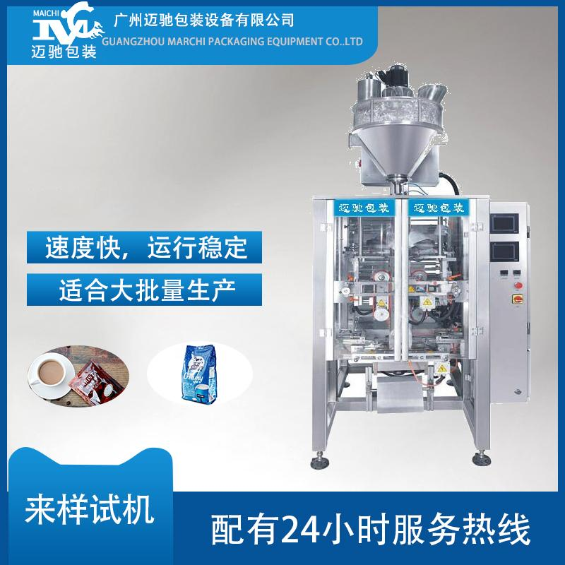 Automatic packing machine for veterinary drugs 1