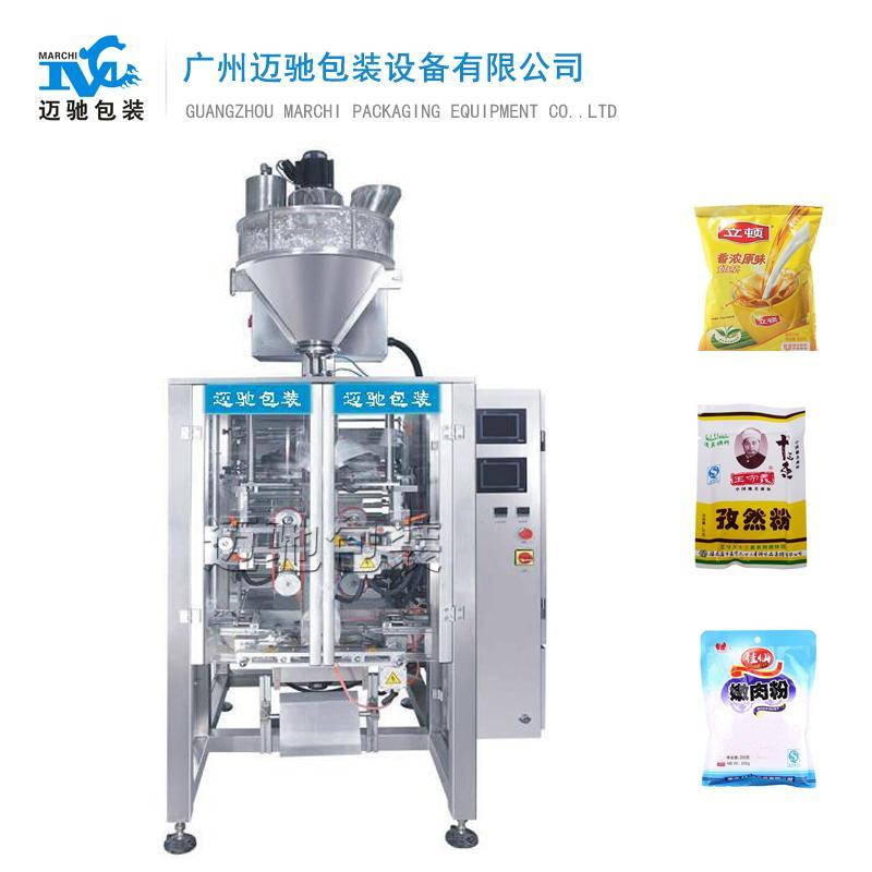 Vertical bag-making filling packaging machine 1