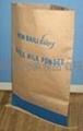 缝底敞口三层牛皮纸袋