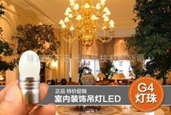 超亮鋁制G4燈珠