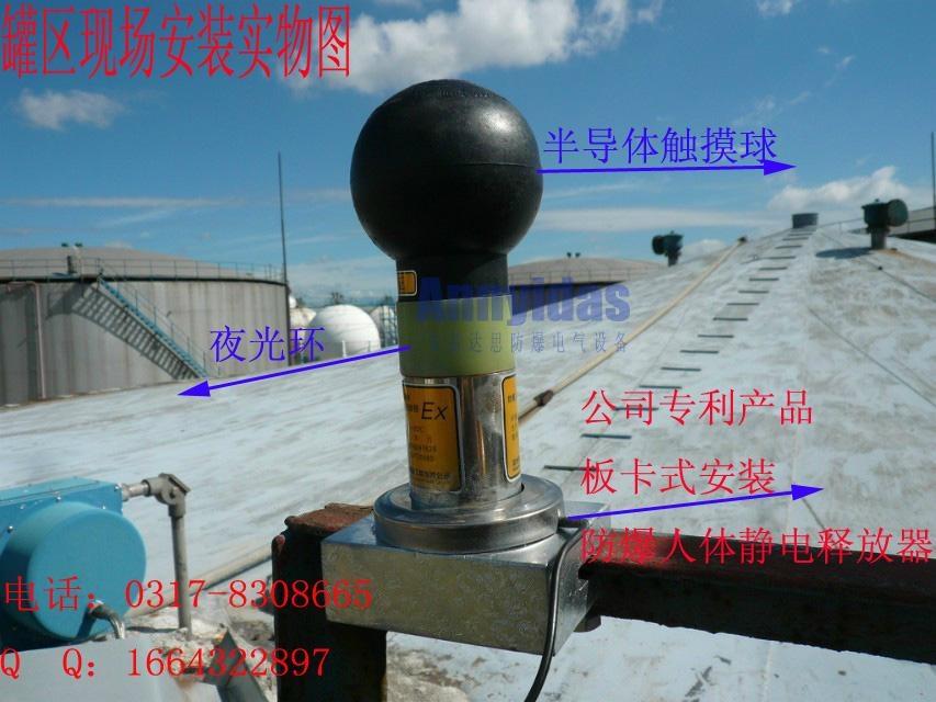 河北板卡式防爆人体静电球  1