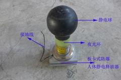 板卡式防爆人体静电释放器