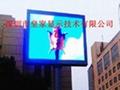 安徽LED全彩屏 3