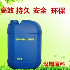 超强环保多功能除油剂