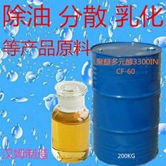 除油剂原料聚醚多元醇3300IN