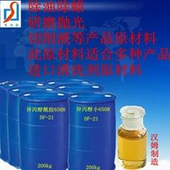 乙二胺油酸酯EDO-86研磨剂