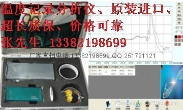 波峰焊爐溫測試儀 1