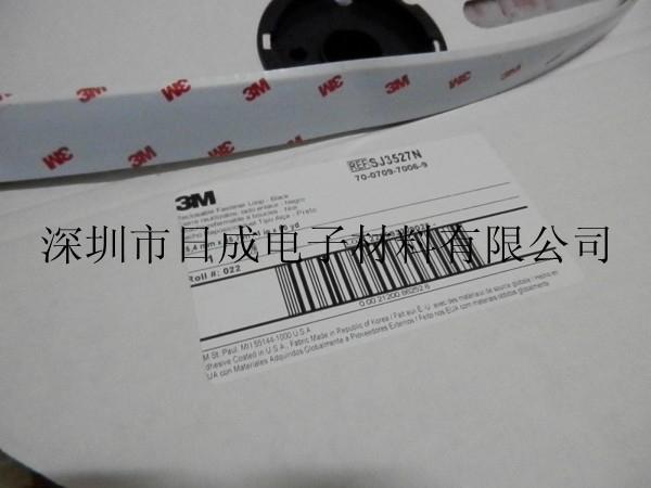 3M SJ3526/SJ3527 3M魔术贴/易开易合工业用高强度扣件 毛面+勾面 4