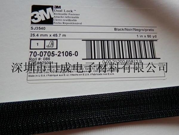 3m SJ3540 adhesive curtain velcro tape  practical  durable   3