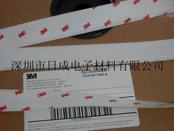 3M SJ3526 白色背胶魔术贴 超强粘性子母贴 背胶粘扣带 4