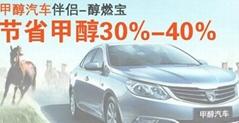 甲醇汽車提升動力添加劑