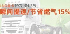 LNG汽车提升动力添加剂